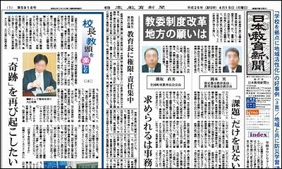 日本教育新聞 平成25年4月15日号