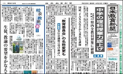 日本教育新聞 平成25年4月22日号