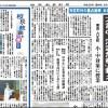 日本教育新聞 平成25年5月20日号