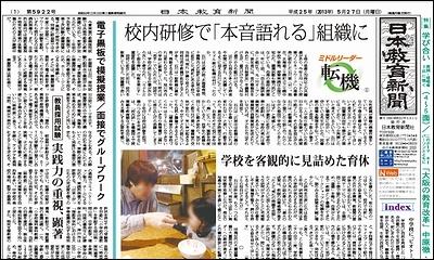 日本教育新聞 平成25年5月27日号