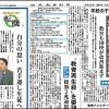 日本教育新聞 平成25年6月3日号