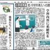 日本教育新聞 平成25年6月10日号