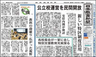 日本教育新聞 平成25年6月24日号