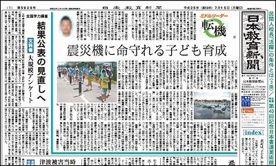 日本教育新聞 平成25年7月15日号