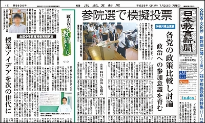 日本教育新聞 平成25年7月22日号