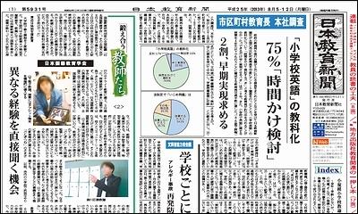 日本教育新聞 平成25年8月5・12日号