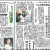 日本教育新聞 平成25年8月26日号