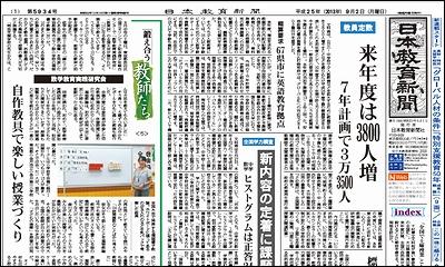 日本教育新聞 平成25年9月2日号