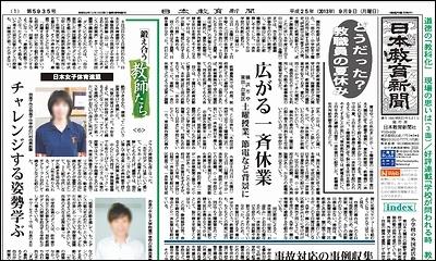 日本教育新聞 平成25年9月9日号