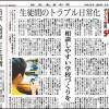 日本教育新聞 平成25年9月16日号