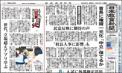 日本教育新聞 平成25年10月7日号