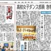 日本教育新聞 平成25年10月14日号