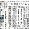 日本教育新聞 平成25年10月21日号