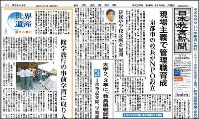 日本教育新聞 平成25年11月4日号