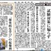 日本教育新聞 平成25年11月11日号