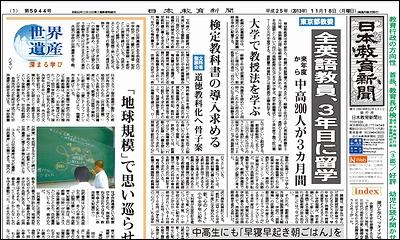 日本教育新聞 平成25年11月18日号