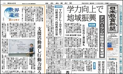 日本教育新聞 平成25年11月25日号