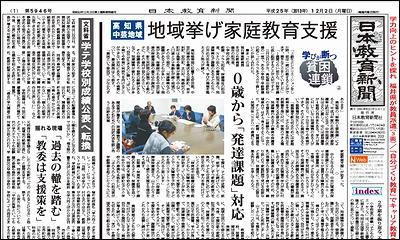日本教育新聞 平成25年12月2日号