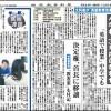 日本教育新聞 平成25年12月16・23日号