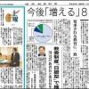 日本教育新聞 平成26年1月13日号