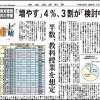 日本教育新聞 平成26年1月20日号