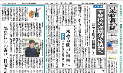 日本教育新聞 平成26年2月3日号