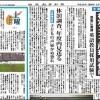 日本教育新聞 平成26年2月10日号