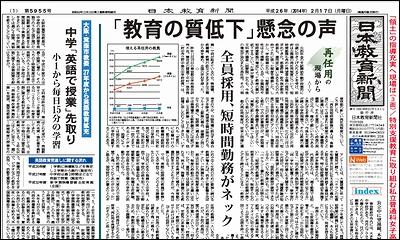 日本教育新聞 平成26年2月17日号