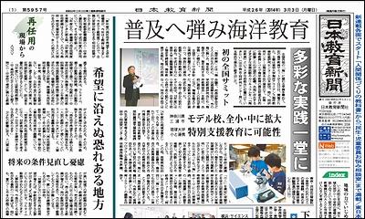 日本教育新聞 平成26年3月3日号