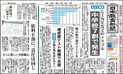 日本教育新聞 平成26年3月17日号