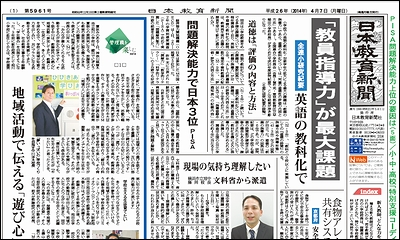 日本教育新聞 平成26年4月7日号