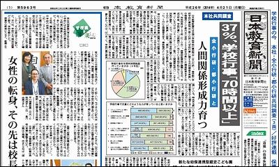 日本教育新聞 平成26年4月21日号