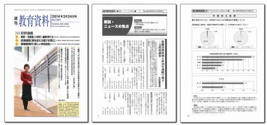 週刊教育資料