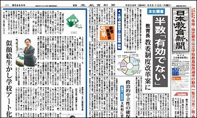 日本教育新聞 平成26年5月5・12日号