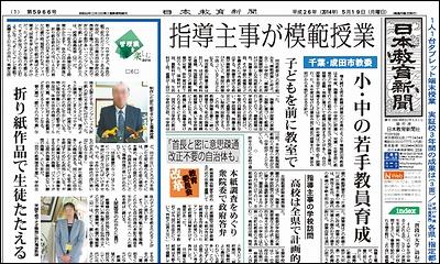 日本教育新聞 平成26年5月19日号
