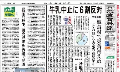 日本教育新聞 平成26年7月7日号