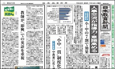 日本教育新聞 平成26年7月14日号