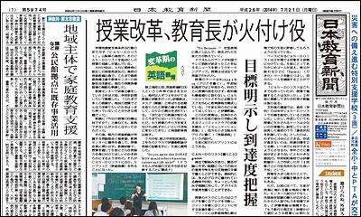 日本教育新聞 平成26年7月21日号