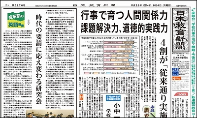 日本教育新聞 平成26年8月4日号
