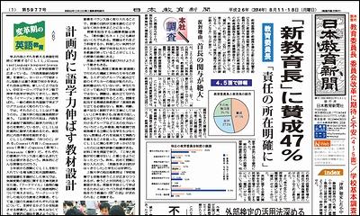 日本教育新聞 平成26年8月11・18日号