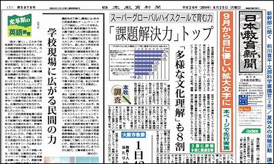 日本教育新聞 平成26年8月25日号