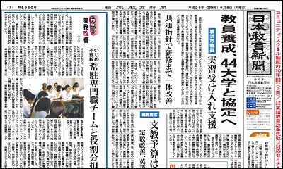 日本教育新聞 平成26年9月8日号