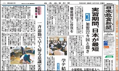 日本教育新聞 平成26年9月15日号