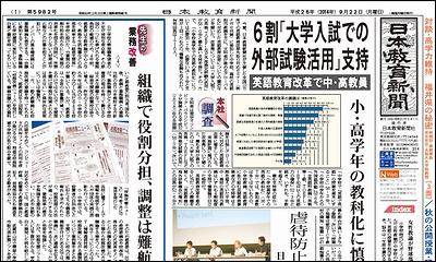 日本教育新聞 平成26年9月22日号