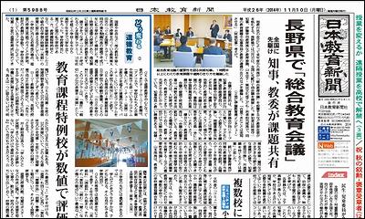 日本教育新聞 平成26年11月10日号