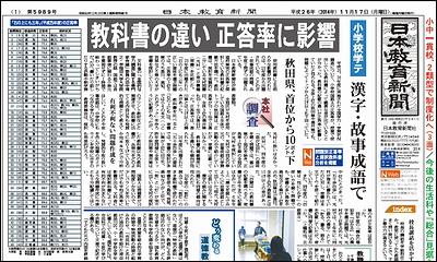 日本教育新聞 平成26年11月17日号