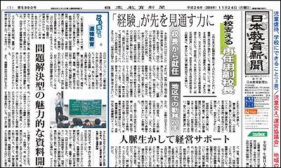 日本教育新聞 平成26年11月24日号