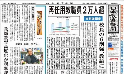 日本教育新聞 平成27年2月2日号