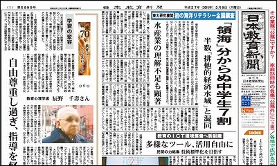 日本教育新聞 平成27年2月9日号