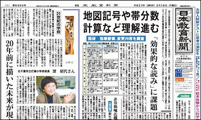 日本教育新聞 平成27年2月16日号